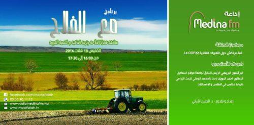 برنامج مع الفلاح – قمة مراكش حول التغيرات المناخية La COP22