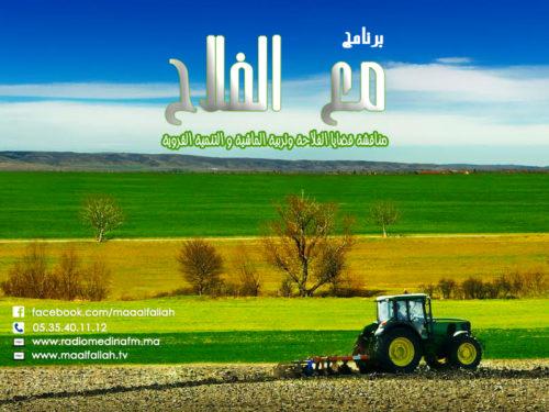 القافلة الاعلامية للمديرية الجهوية للمياه و الغابات و محاربة التصحر الاطلس المتوسط