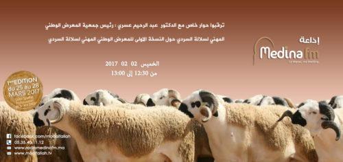 حوار خاص مع الدكتور عبد الرحيم عسري : رئيس جمعية المعرض الوطني المهني لسلالة السردي