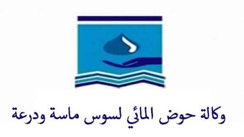 وكالة الحوض المائي لسوس ماسة درعة مؤسسة عمومية تضطلع لمستقبل افضل وممنهج للموارد المائية