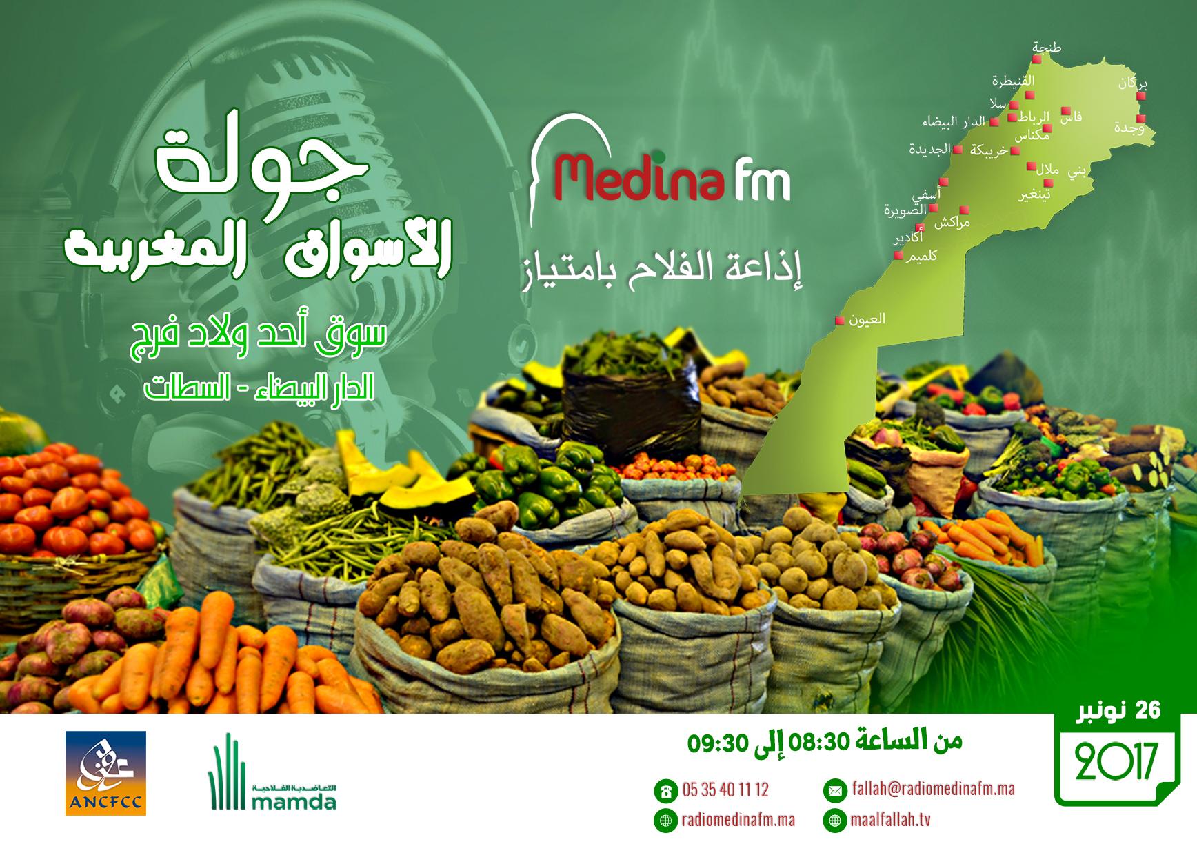 سوق حد ولاد فرج …  ثاني أكبر الاسواق بجهة دكالة
