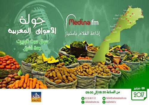 سوق سبت تاوريرت بجماعة تاوريرت