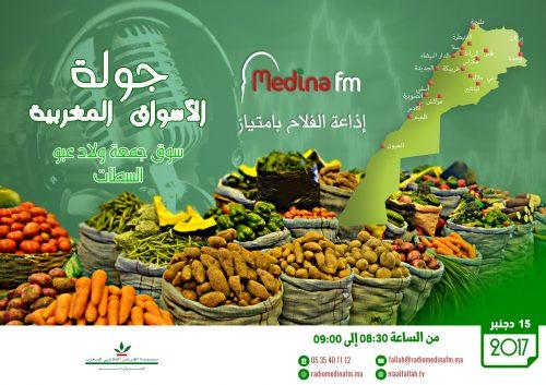 سوق جمعة ولاد عبدو جماعة ولاد عبو إقليم السطات