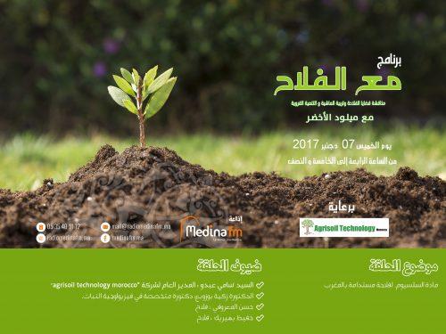 """""""مادة السليسيوم , لفلاحة مستدامة بالمغرب"""" موضوع حلقة برنامج مع الفلاح ليوم الخميس 7 دجنبر 2017"""