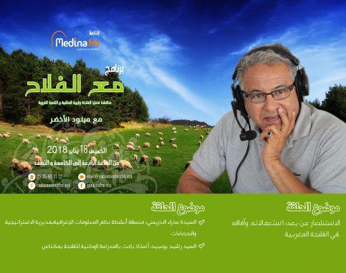 مع الفلاح ـ الاستشعار عن بعد…استخداماته و آفاقه في الفلاحة المغربية.