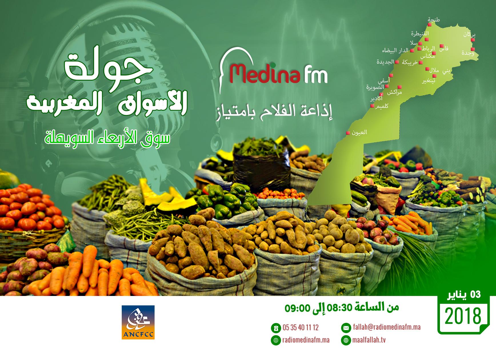 سوق أربعاء السويهلة