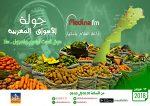 سوق سيدي إبراهيم بولعجول