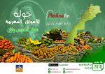 سوق خميس وزان مع المحافظة العقارية
