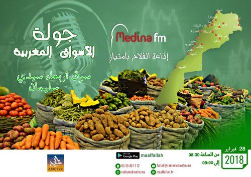 سوق اربعاء سيدي سليمان
