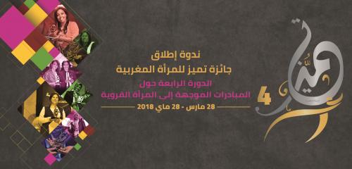 """الرباط… الدورة الرابعة من بجائزة """"تميز للمرأة المغربية"""" تتوج النساء الرائدات في العالم القروي"""