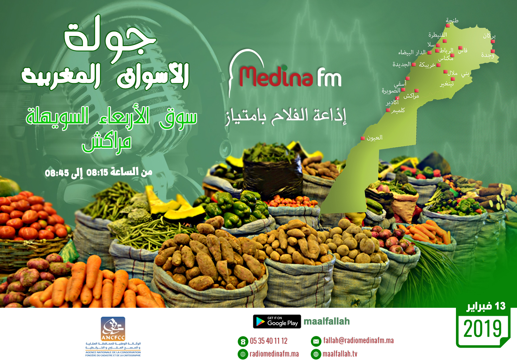 سوق أربعاء السويهلة يدخل في مخططات الوكالة الوطنية للتحفيظ العقاري والهدف الرفع من قيمة العقار الفلاحي