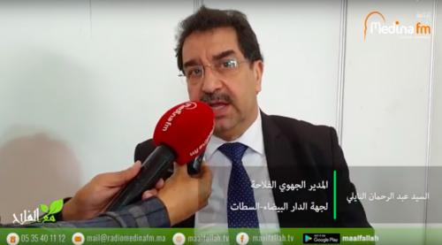 عبد الرحمان النايلي : التنظيمات المهنية ساهمت في تحقيق تقدم سلسلة الصردي بالمغرب