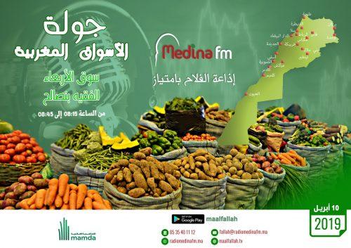 سوق أربعاء الفقيه بنصالح ( التعاضدية الفلاحية المغربية للتأمين )