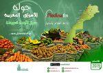 سوق أربعاء السويهلة – التعاضدية الفلاحية المغربية للتأمين
